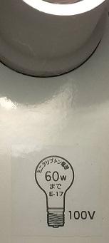 照明の取付器具の電球情報