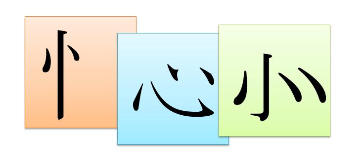 りっしんべん の 漢字